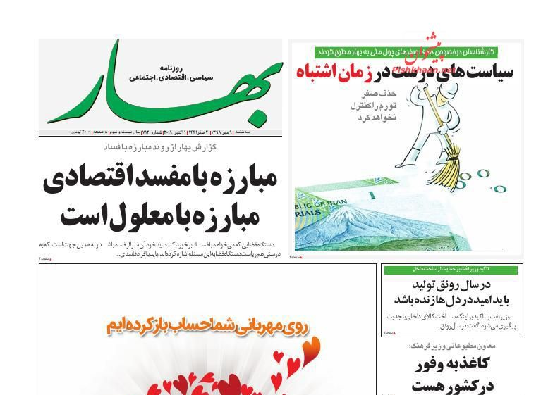 عناوین اخبار روزنامه بهار در روز سهشنبه ۹ مهر