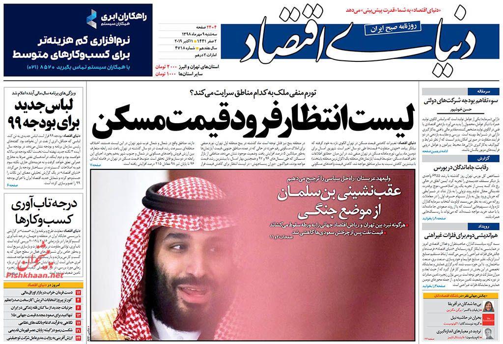 عناوین اخبار روزنامه دنیای اقتصاد در روز سهشنبه ۹ مهر :
