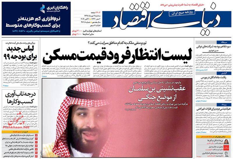 عناوین اخبار روزنامه دنیای اقتصاد در روز سهشنبه ۹ مهر