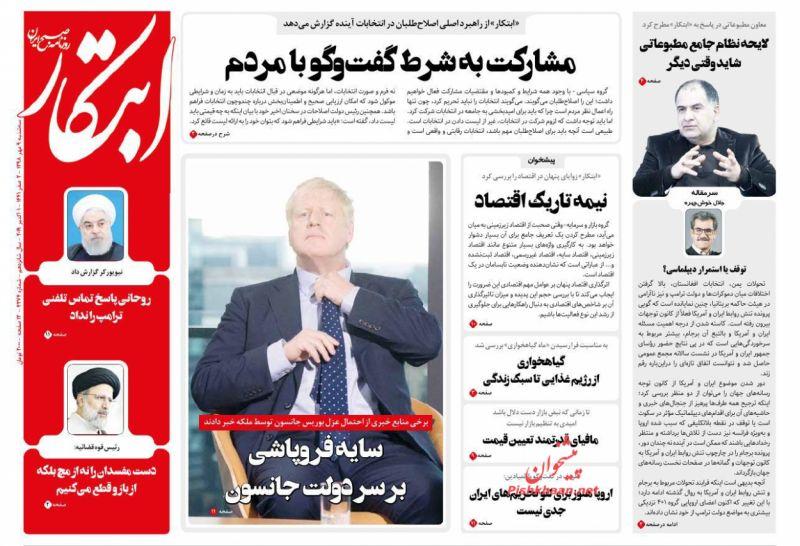 عناوین اخبار روزنامه ابتکار در روز سهشنبه ۹ مهر :