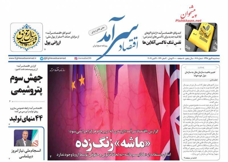 عناوین اخبار روزنامه اقتصاد سرآمد در روز سهشنبه ۹ مهر