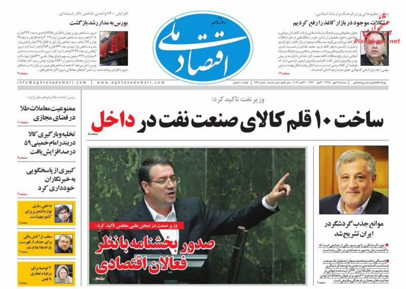 عناوین اخبار روزنامه اقتصاد ملی در روز سهشنبه ۹ مهر