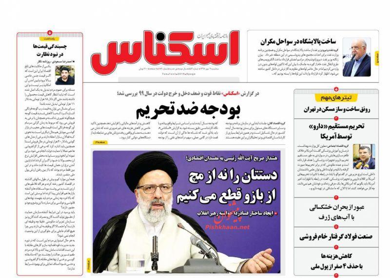عناوین اخبار روزنامه اسکناس در روز سهشنبه ۹ مهر