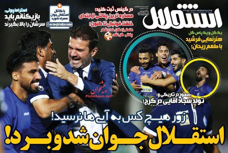 عناوین اخبار روزنامه استقلال جوان در روز سهشنبه ۹ مهر