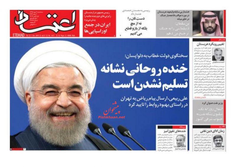 عناوین اخبار روزنامه اعتماد در روز سهشنبه ۹ مهر