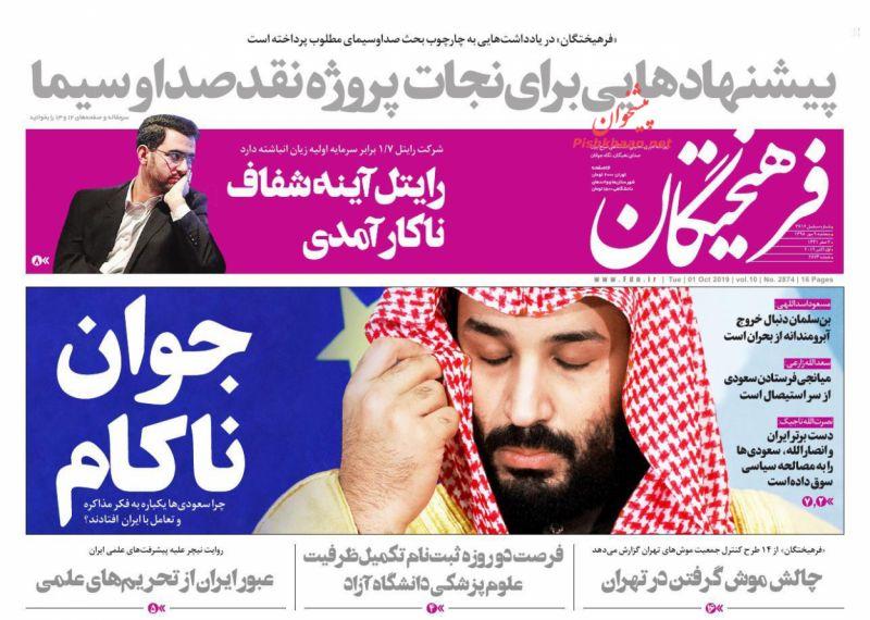 عناوین اخبار روزنامه فرهیختگان در روز سهشنبه ۹ مهر