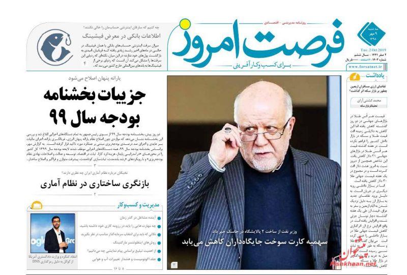 عناوین اخبار روزنامه فرصت امروز در روز سهشنبه ۹ مهر
