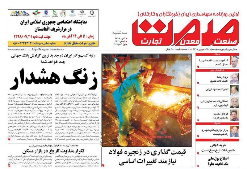 عناوین اخبار روزنامه صمت در روز سهشنبه ۹ مهر