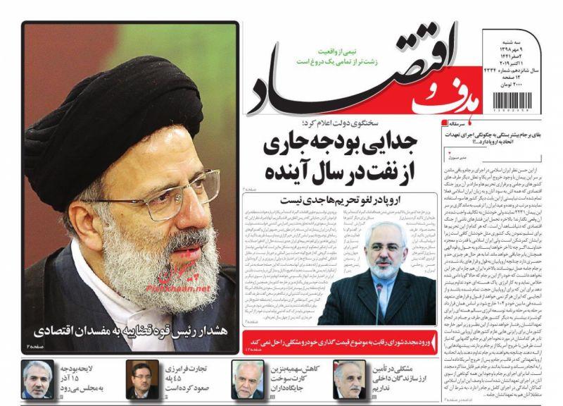 عناوین اخبار روزنامه هدف و اقتصاد در روز سهشنبه ۹ مهر