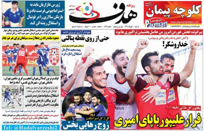 عناوین اخبار روزنامه هدف در روز سهشنبه ۹ مهر :