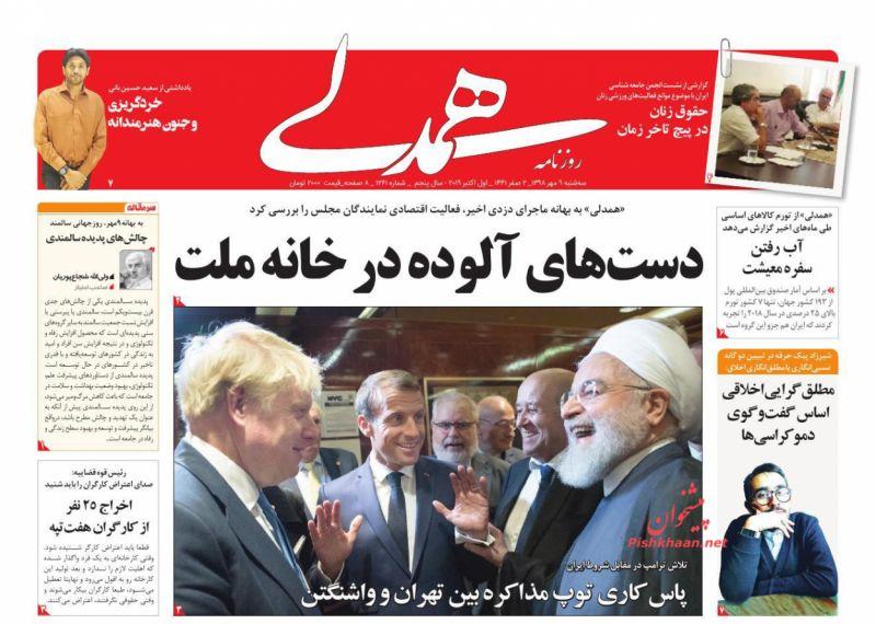 عناوین اخبار روزنامه همدلی در روز سهشنبه ۹ مهر :