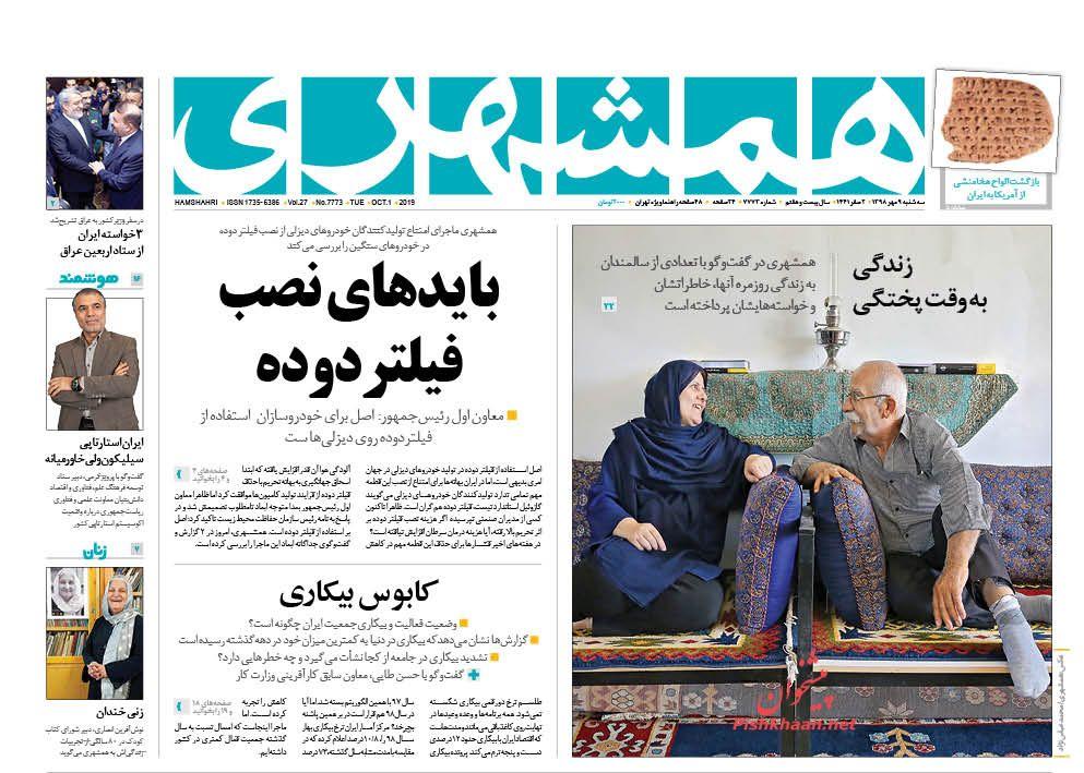 عناوین اخبار روزنامه همشهری در روز سهشنبه ۹ مهر :