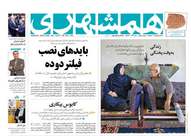 عناوین اخبار روزنامه همشهری در روز سهشنبه ۹ مهر