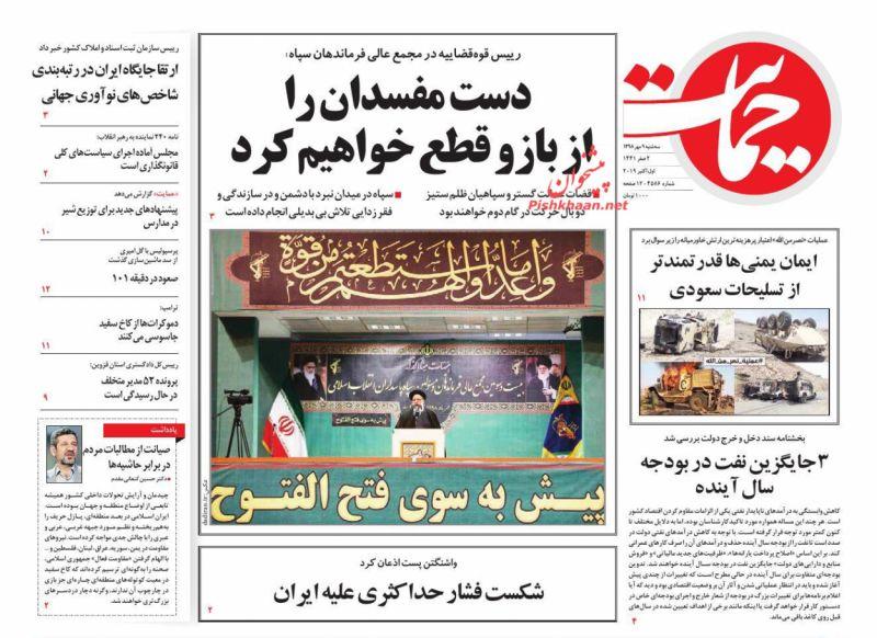عناوین اخبار روزنامه حمایت در روز سهشنبه ۹ مهر