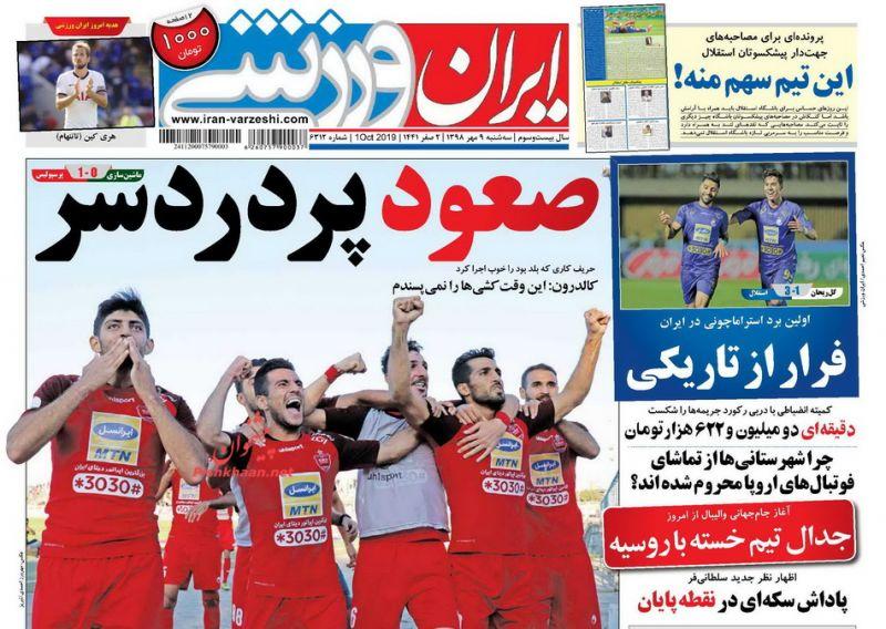 عناوین اخبار روزنامه ایران ورزشی در روز سهشنبه ۹ مهر :  کنایهآمیز و سرنوشتساز مثل یک پیروزی برای استقلال ؛آدم را بیزار میکنید از فوتبال! ؛8 برداشت از 8 بازی جام حذفی ؛