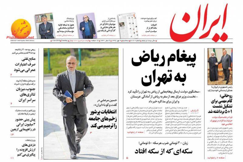 عناوین اخبار روزنامه ایران در روز سهشنبه ۹ مهر
