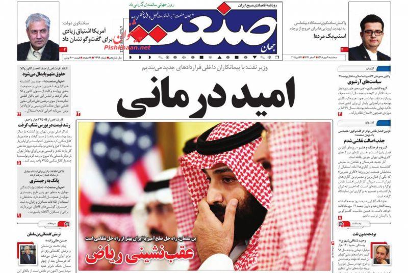 عناوین اخبار روزنامه جهان صنعت در روز سهشنبه ۹ مهر