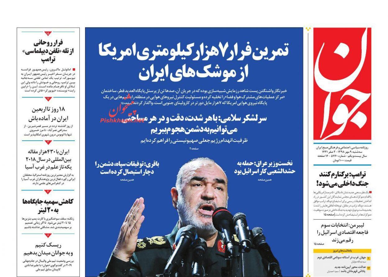 عناوین اخبار روزنامه جوان در روز سهشنبه ۹ مهر :