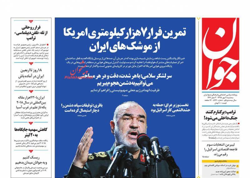 عناوین اخبار روزنامه جوان در روز سهشنبه ۹ مهر