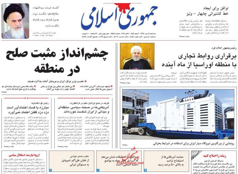 عناوین اخبار روزنامه جمهوری اسلامی در روز سهشنبه ۹ مهر
