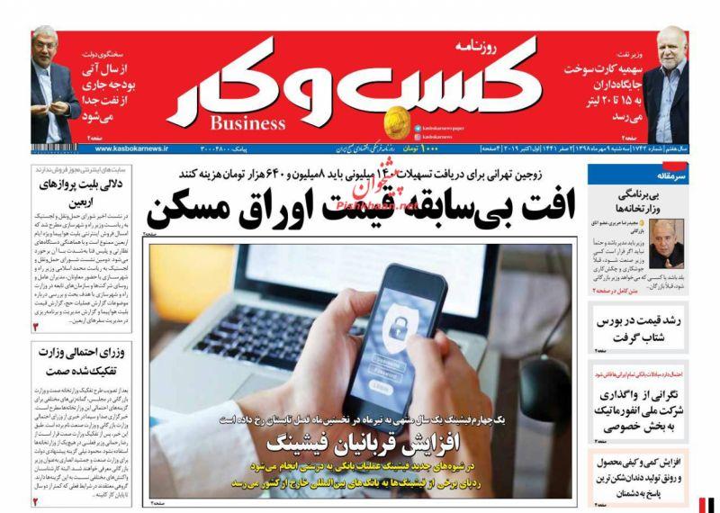 عناوین اخبار روزنامه كسب و كار در روز سهشنبه ۹ مهر