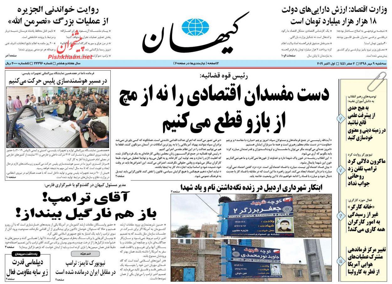 عناوین اخبار روزنامه کیهان در روز سهشنبه ۹ مهر :
