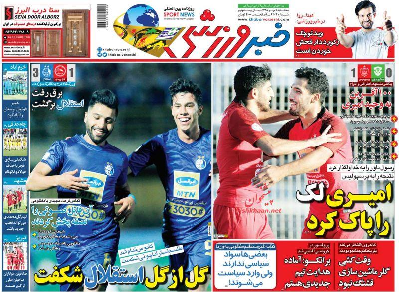 عناوین اخبار روزنامه خبر ورزشی در روز سهشنبه ۹ مهر