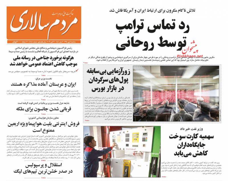 عناوین اخبار روزنامه مردم سالاری در روز سهشنبه ۹ مهر :
