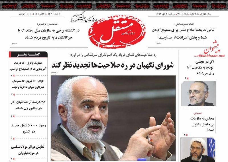 عناوین اخبار روزنامه مستقل در روز سهشنبه ۹ مهر