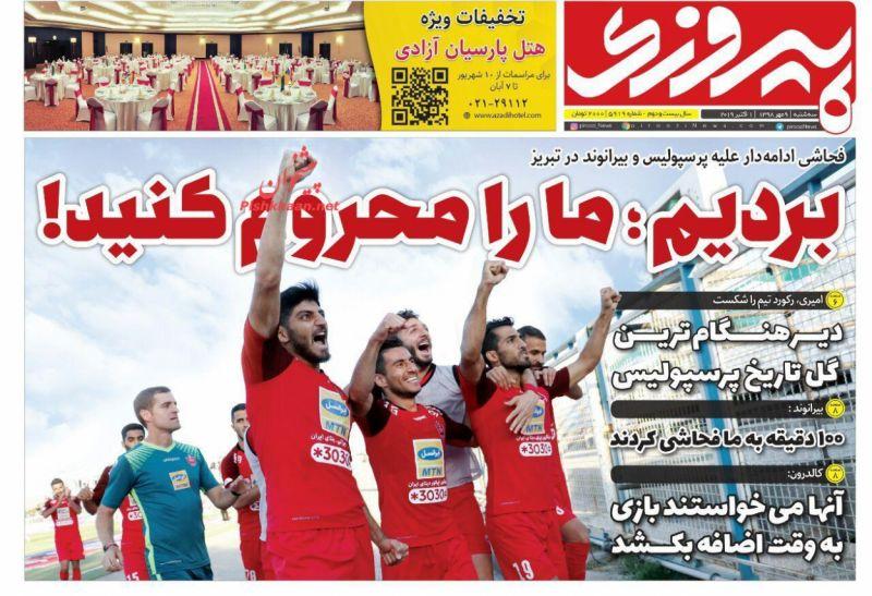 عناوین اخبار روزنامه پیروزی در روز سهشنبه ۹ مهر