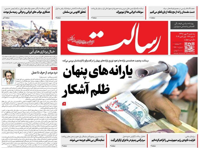 عناوین اخبار روزنامه رسالت در روز سهشنبه ۹ مهر