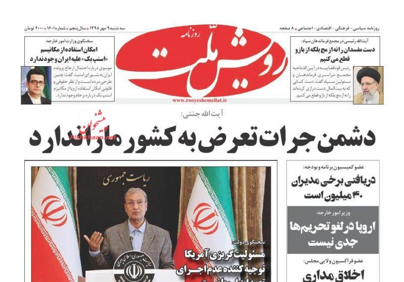 عناوین اخبار روزنامه رویش ملت در روز سهشنبه ۹ مهر