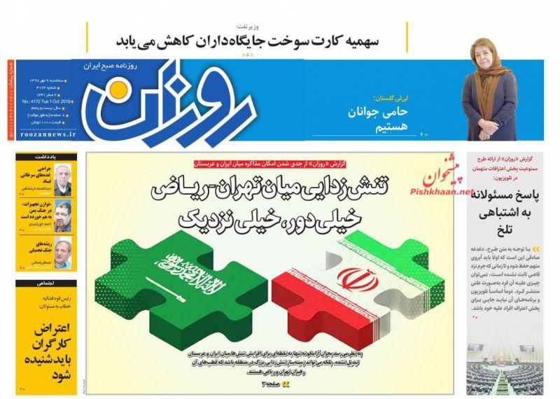 عناوین اخبار روزنامه روزان در روز سهشنبه ۹ مهر