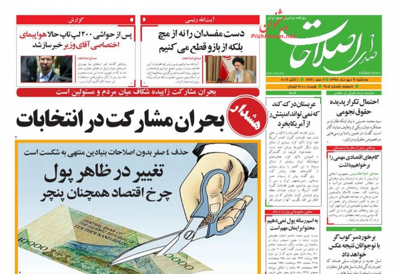 عناوین اخبار روزنامه صدای اصلاحات در روز سهشنبه ۹ مهر