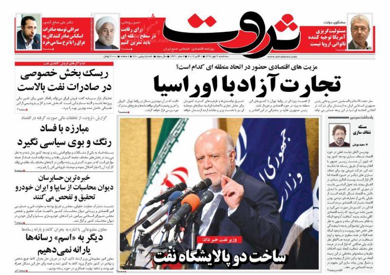 عناوین اخبار روزنامه ثروت در روز سهشنبه ۹ مهر