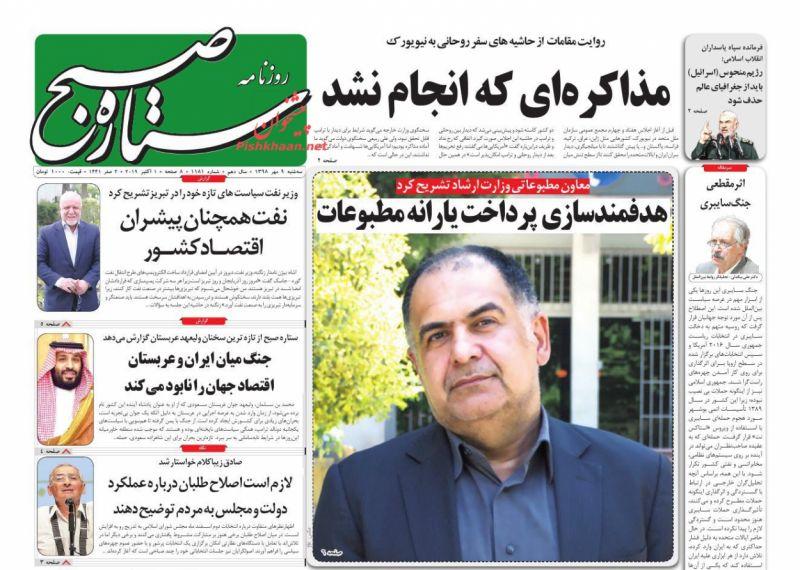 عناوین اخبار روزنامه ستاره صبح در روز سهشنبه ۹ مهر