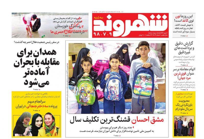 عناوین اخبار روزنامه شهروند در روز سهشنبه ۹ مهر : صفحه ۱؛