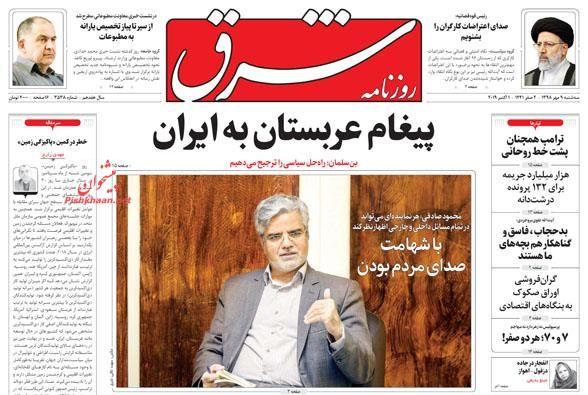 عناوین اخبار روزنامه شرق در روز سهشنبه ۹ مهر