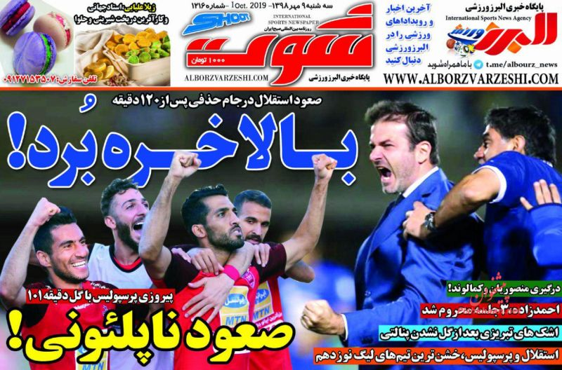 عناوین اخبار روزنامه شوت در روز سهشنبه ۹ مهر :
