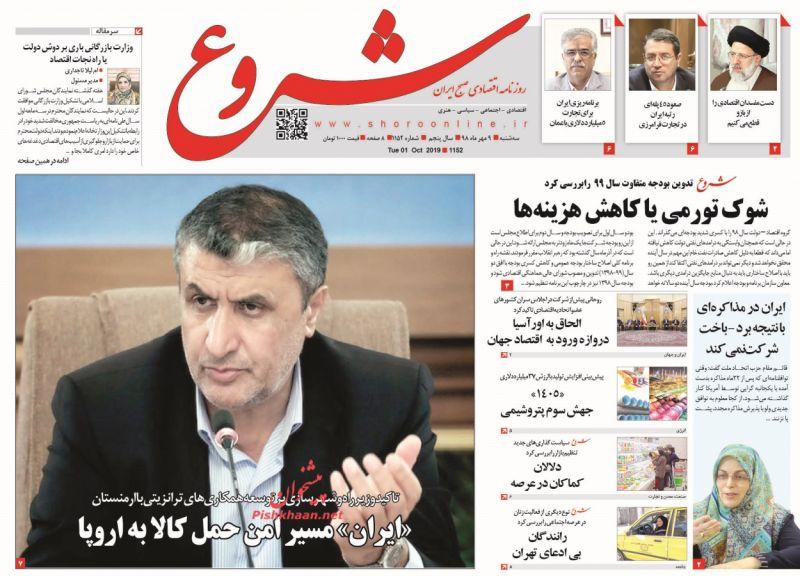 عناوین اخبار روزنامه شروع در روز سهشنبه ۹ مهر