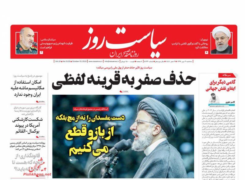 عناوین اخبار روزنامه سیاست روز در روز سهشنبه ۹ مهر