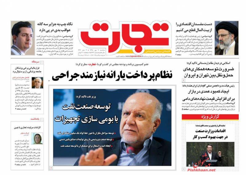 عناوین اخبار روزنامه تجارت در روز سهشنبه ۹ مهر