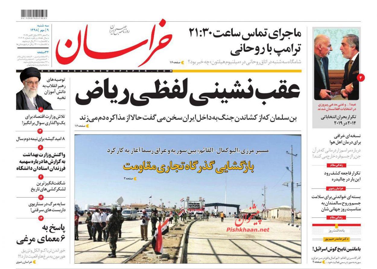 عناوین اخبار روزنامه خراسان در روز سهشنبه ۹ مهر :