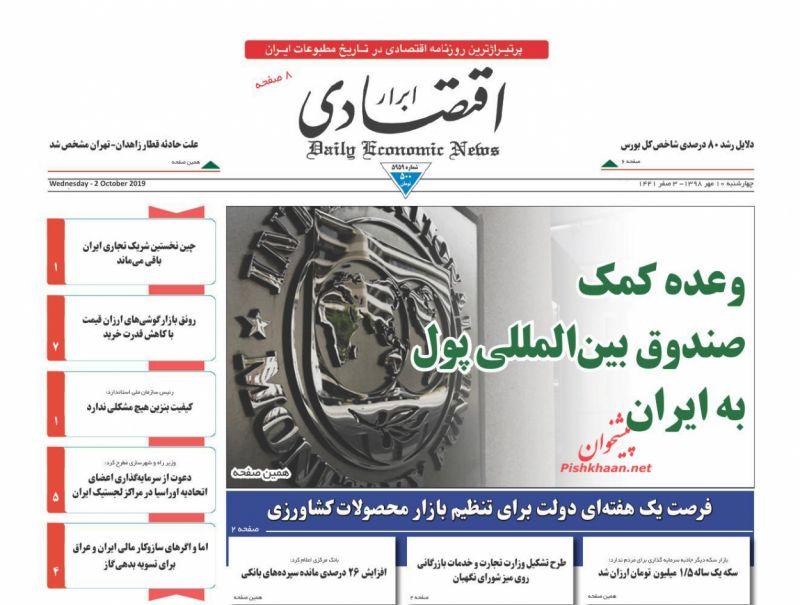 عناوین اخبار روزنامه ابرار اقتصادی در روز چهارشنبه ۱۰ مهر