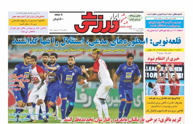 عناوین اخبار روزنامه ابرار ورزشى در روز چهارشنبه ۱۰ مهر :
