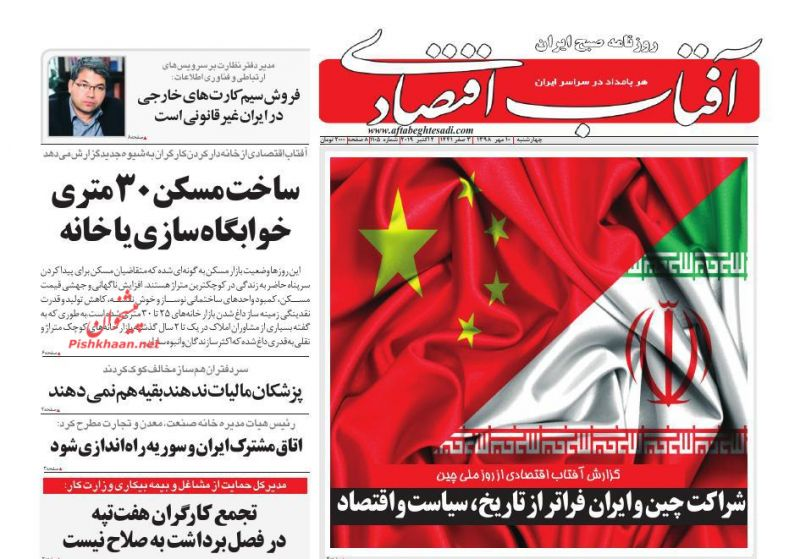 عناوین اخبار روزنامه آفتاب اقتصادی در روز چهارشنبه ۱۰ مهر