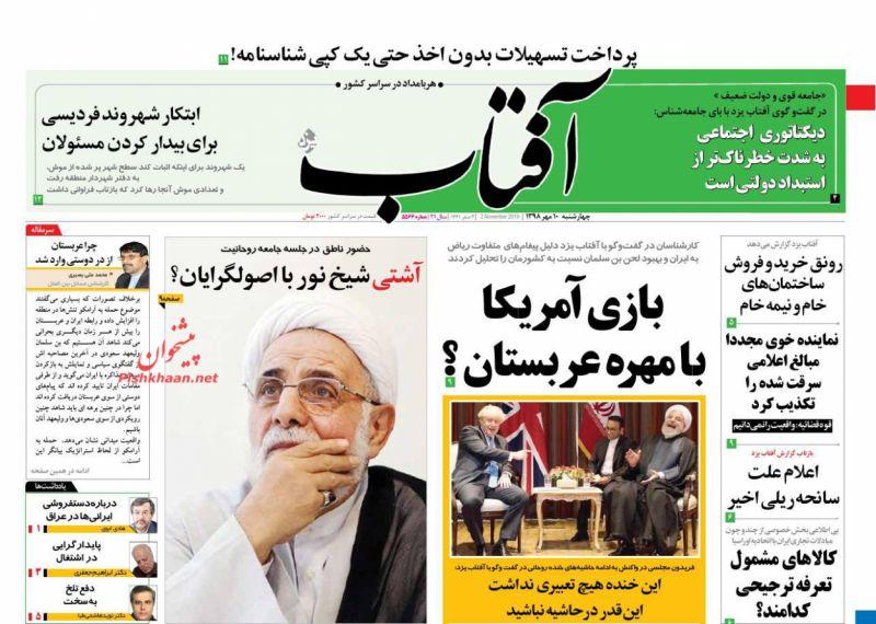 عناوین اخبار روزنامه آفتاب یزد در روز چهارشنبه ۱۰ مهر