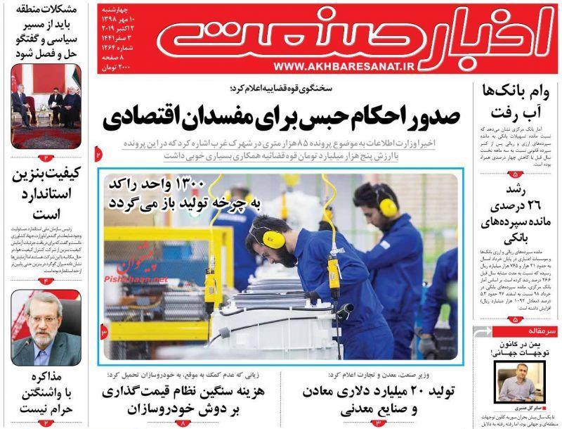 عناوین اخبار روزنامه اخبار صنعت در روز چهارشنبه ۱۰ مهر :