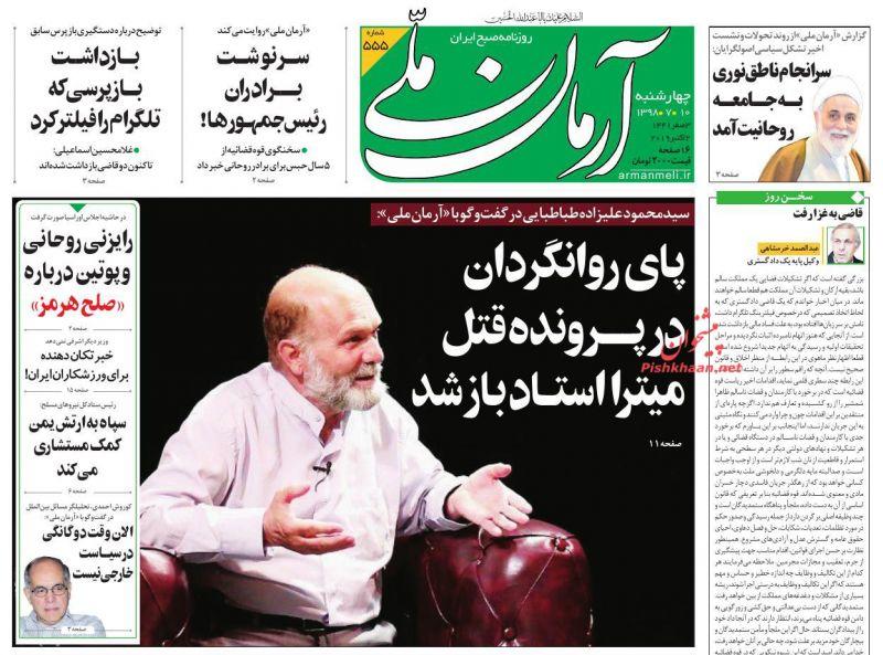 عناوین اخبار روزنامه آرمان ملی در روز چهارشنبه ۱۰ مهر :