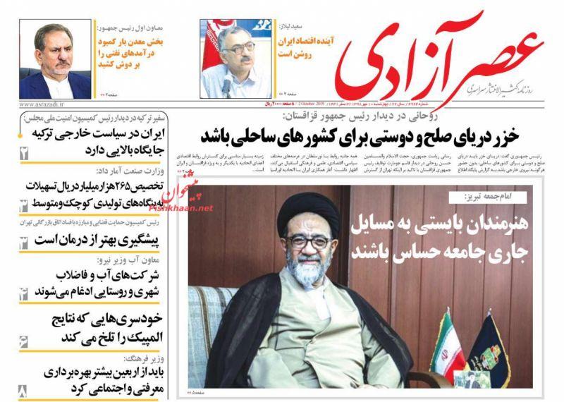 عناوین اخبار روزنامه عصرآزادی در روز چهارشنبه ۱۰ مهر